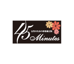 45minutes ロゴ