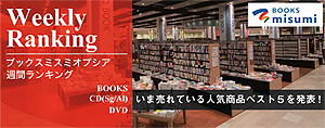 BOOKS misumi ランキング