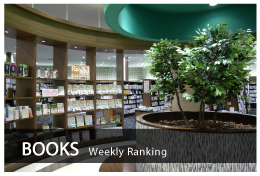 BOOKS Weekly Ranking