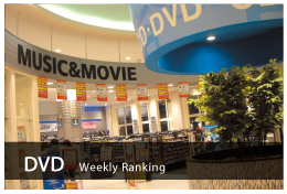 DVD Weekly Ranking