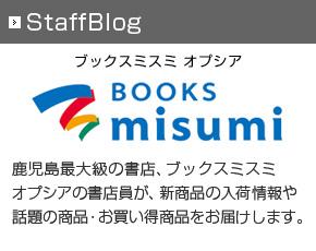 【ブックスミスミ オプシア】スタッフブログ