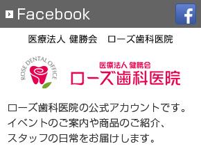 【医療法人 健勝会 ローズ歯科医院】公式Facebook