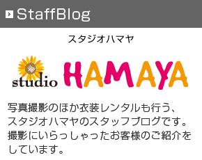 【スタジオハマヤ】スタッフブログ