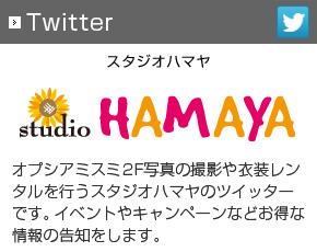 【スタジオハマヤ】公式Twitter