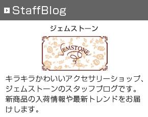 【ジェムストーン】スタッフブログ