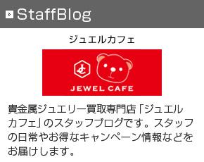 【ジュエルカフェ】スタッフブログ