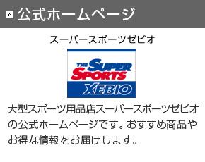 【スーパースポーツゼビオ】公式ホームページ