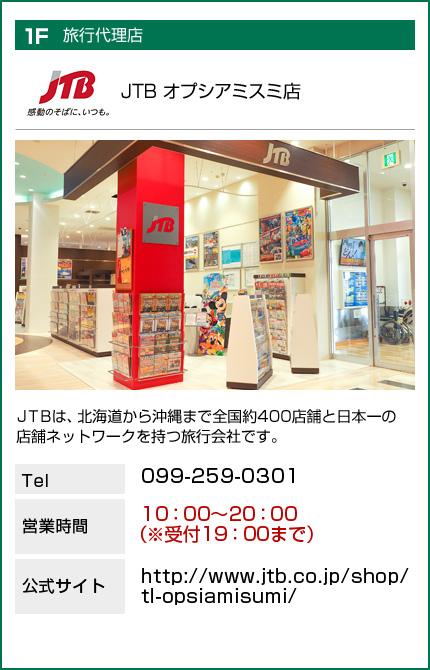 JTB九州 オプシアミスミ店