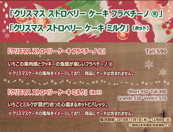 クリスマスストロベリーケーキ_HP