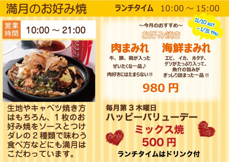 manngetu_肉まみれ、海鮮まみれ