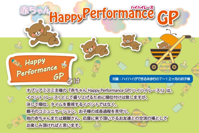 オプシアミスミ赤ちゃん Happy Performance GP