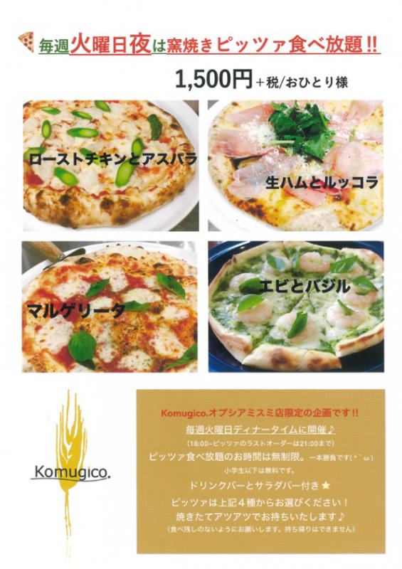 火曜日ピザ食べ放題