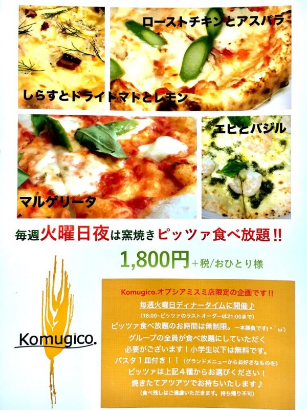 Komugico.ピザ食べ放題