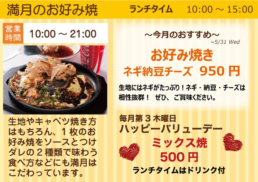 manngetu_ネギ納豆チーズ