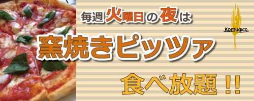 Komugico_ピザ食べ放題サイド