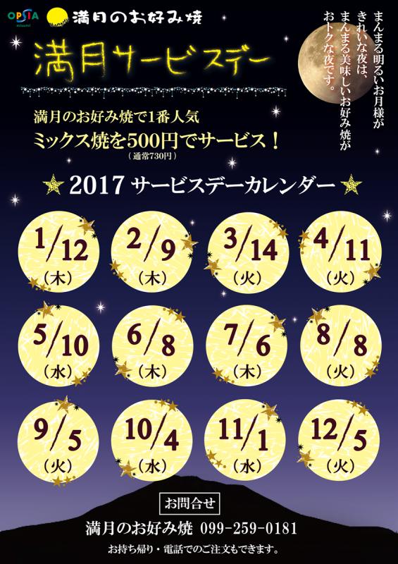 2017_満月デースケジュール