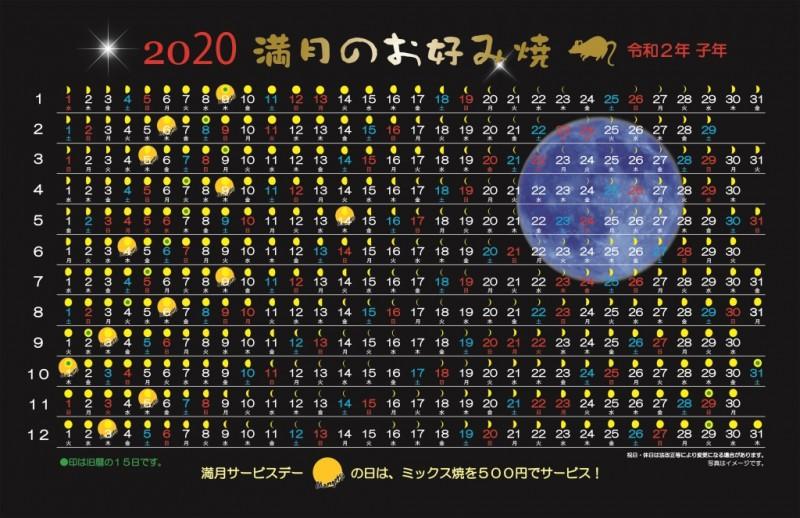 2020年満月カレンダR1-12-31ホームページ用圧縮