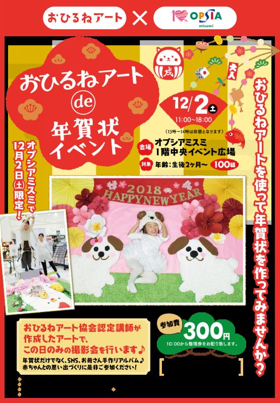 おひるねアートde年賀状イベントポスターcs2ol