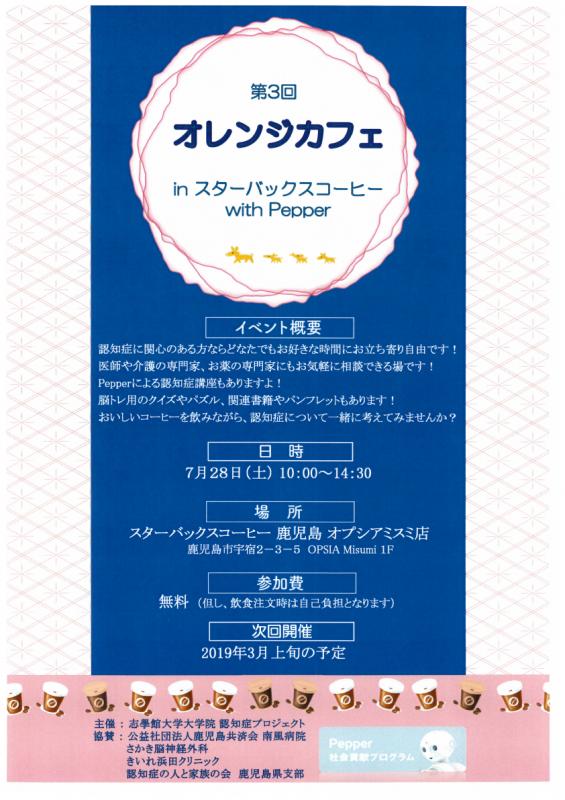 2018.07_オレンジカフェ