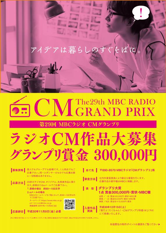 MBC_racm_gp2018_A4ol