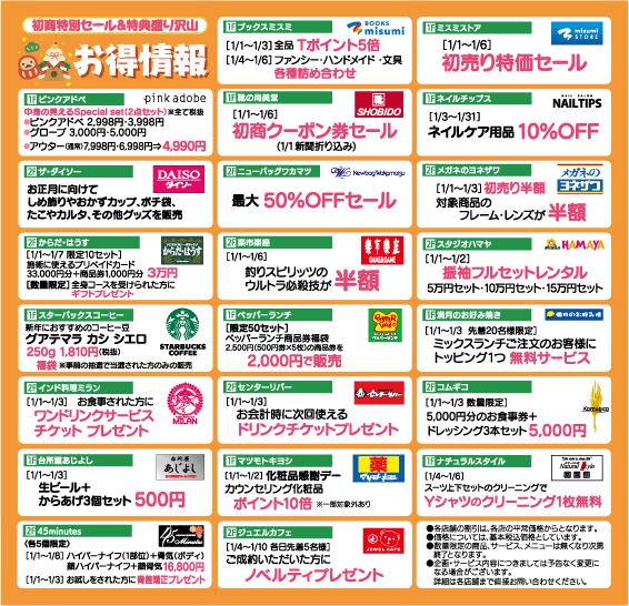 2019初商お得情報