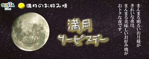 新満月デーサイド