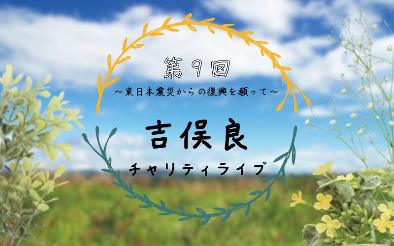 吉俣良_HP用