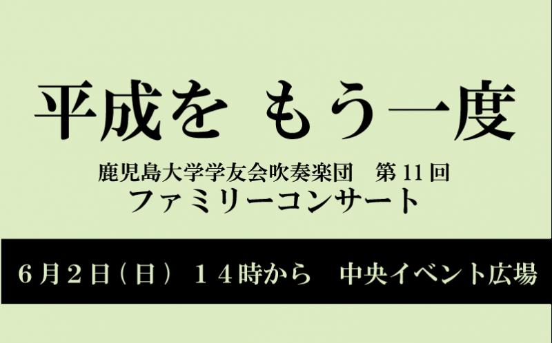 1906鹿大コンサート_記事中用