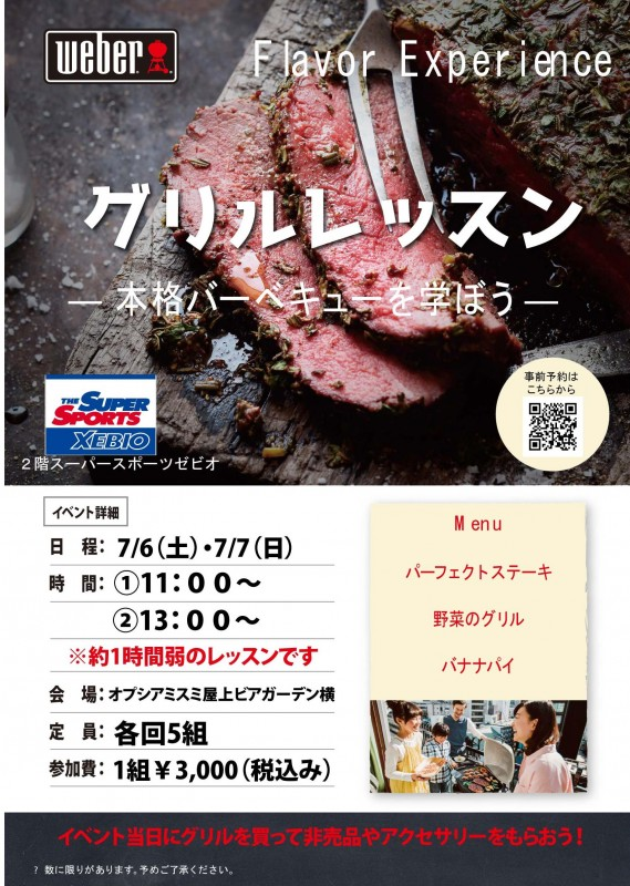 GrillLesson_A1F_館内ポスター用03