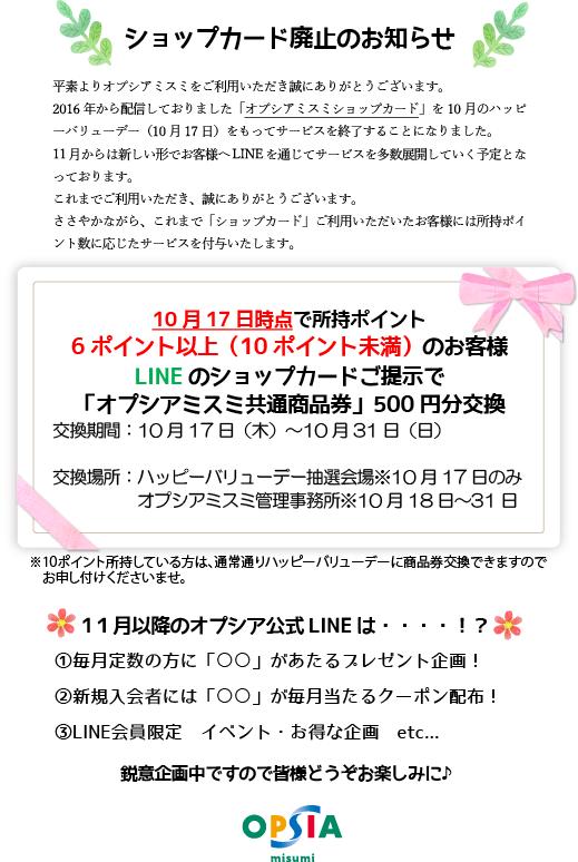 HVD用‗ショップカード廃止のお知らせ