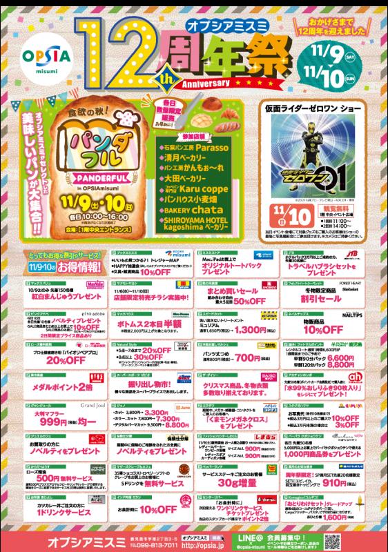 12周年祭ポスターcs2ol(修正)