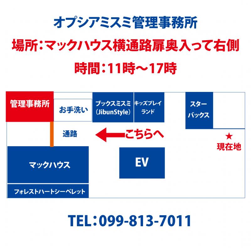 カウンター業務SNS1