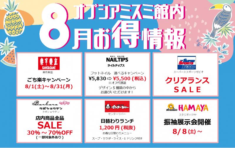 8月お得HP2F