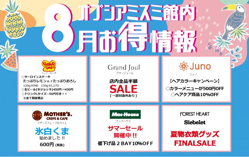 8月お得HP1F02