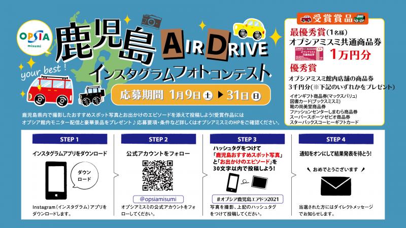 鹿児島エアドライブモニター0109-0131