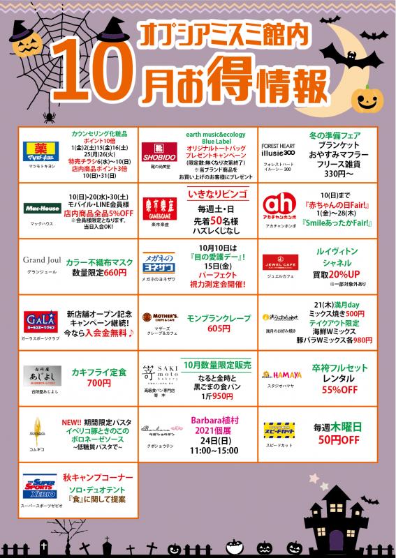 10月お得情報枠