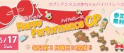 617sunhappy-performance-gp