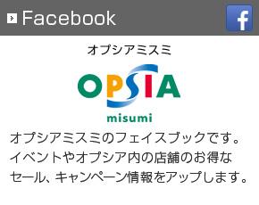 【オプシアミスミ】公式Facebook