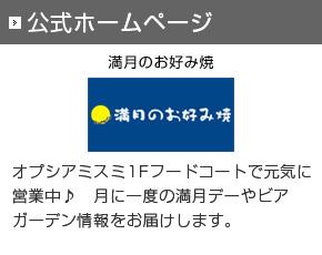 【満月のお好み焼】公式ホームページ
