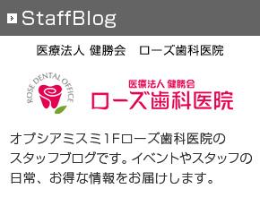 【医療法人 健勝会 ローズ歯科医院】スタッフブログ