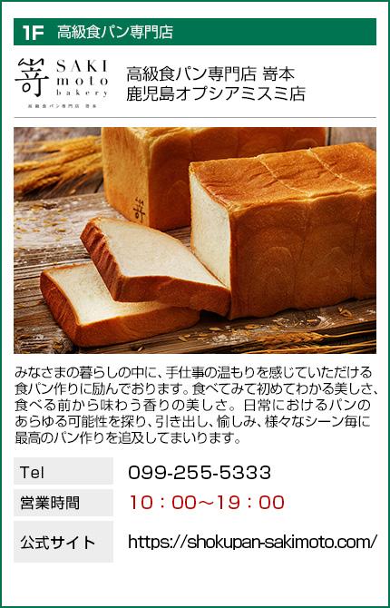 高級食パン専門店嵜本